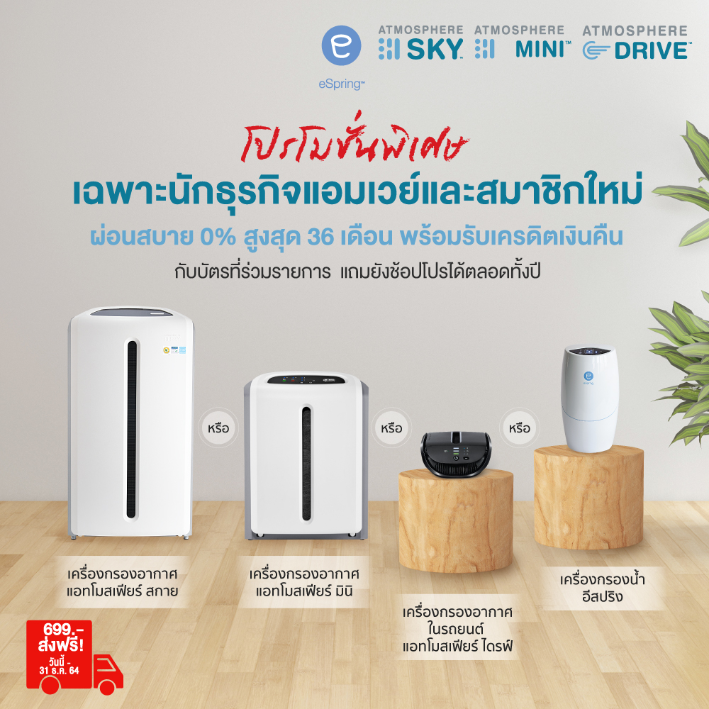 New ABO & M Promotion