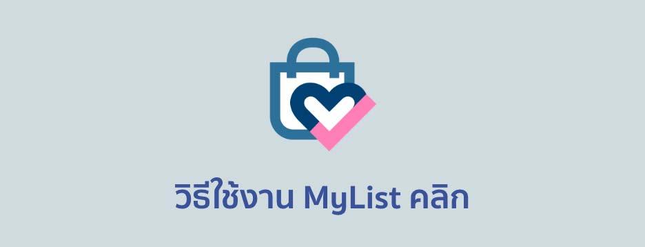 วิธีใช้งาน MyList คลิก