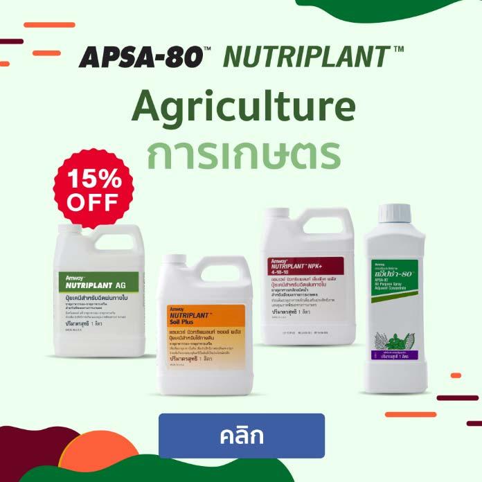 Agriculture การเกษตร
