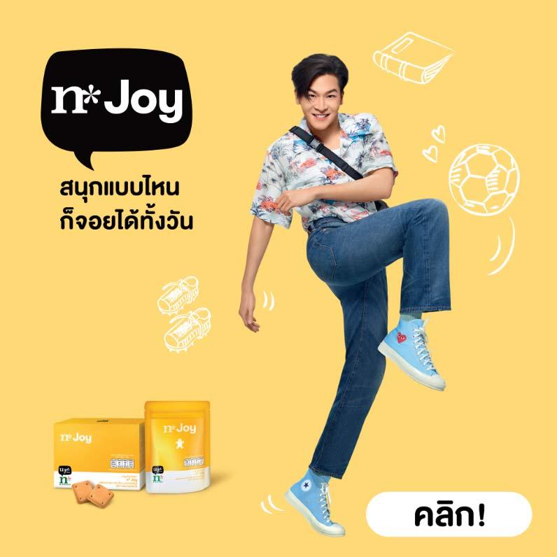 n* Joy หนักแค่ไหนก็จอยได้ทั้งวัน