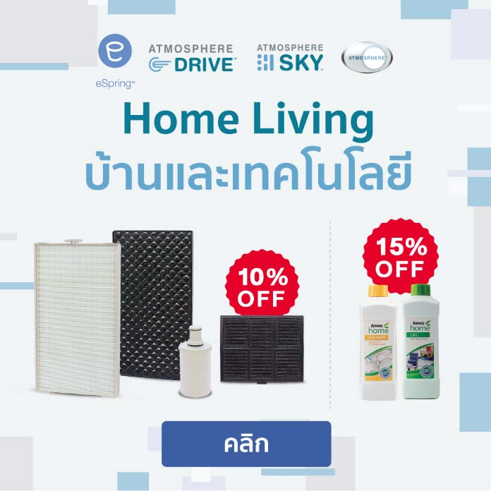 Home Living บ้านและเทคโนโลยี