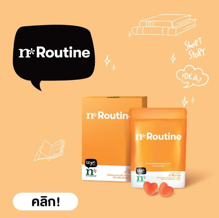 n* Routine เคลียร์ทุกบทบาท