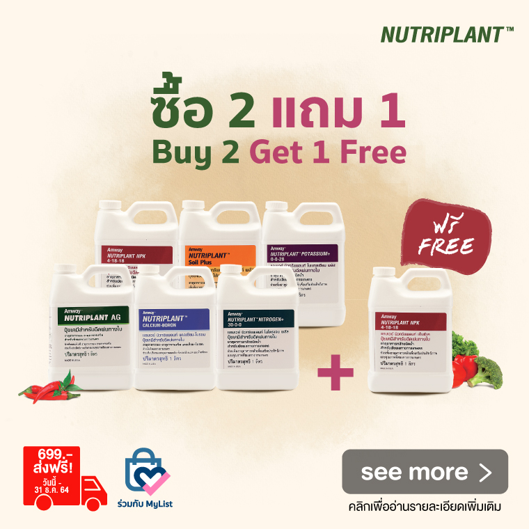 pro nutriplant