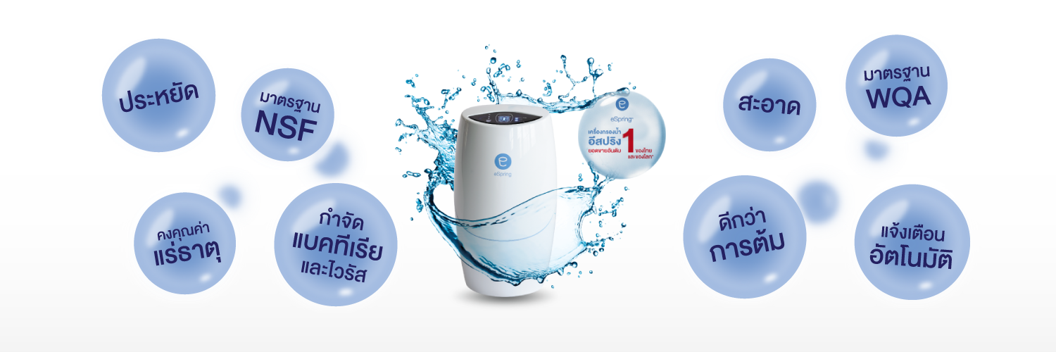 eSpring Product